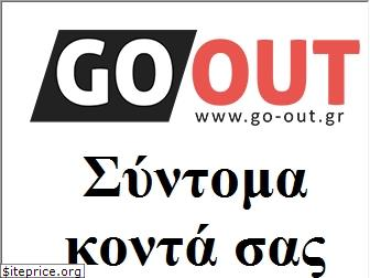 go-out.gr