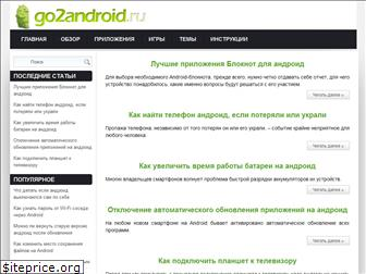 go2android.ru