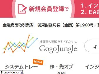 gogojungle.co.jp