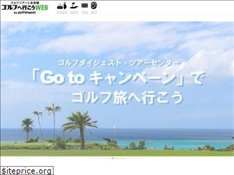 golfdigest-play.jp
