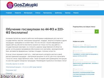 www.goszakupkirf.ru website price