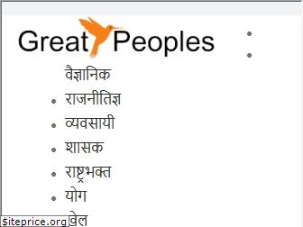 greatpeoples.in