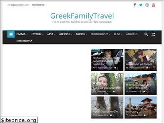 greekfamilytravel.com