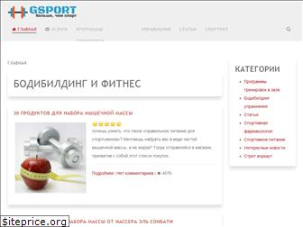 gsport.org