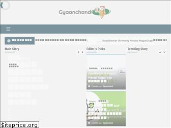 gyaanchand.in