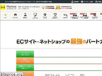 hamee-consulting.co.jp