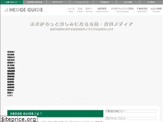hedge.guide