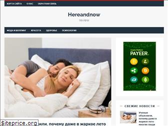 hereandnow.review