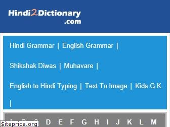 hindi2dictionary.com