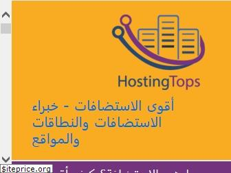 hostingtops.net