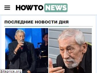 howto-news.info