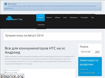 htc2android.com