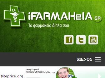 www.ifarmakeia.gr website price