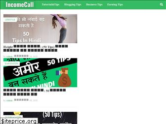incomecall.in.net