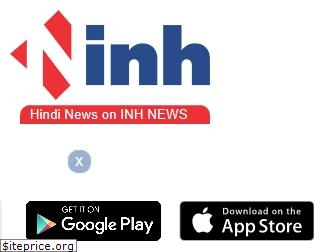 inhnews.in