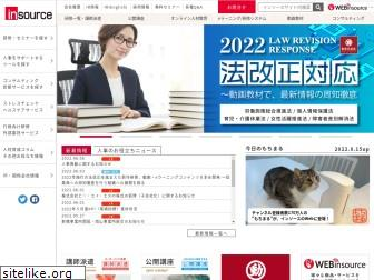 insource.co.jp