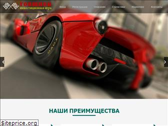 invest-racers.site