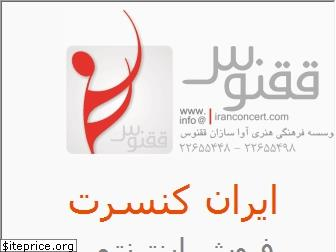 قیمت بلیط کنسرت پازل iranconcert.com website worth, domain value and website traffic