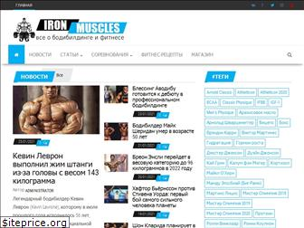 ironmuscles.org