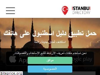 istanbul.directory