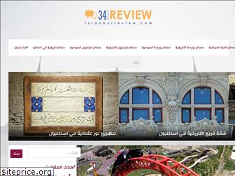 istanbulreview.com