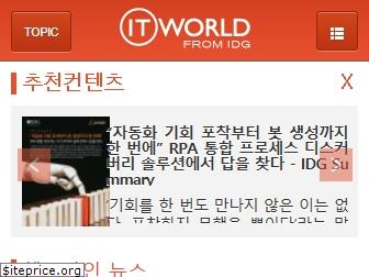 itworld.co.kr