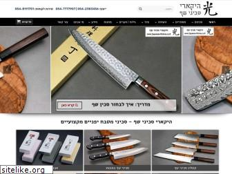 japanese-knives.co.il