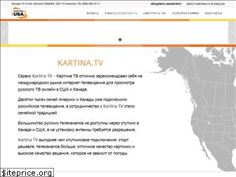 kartinausa.tv