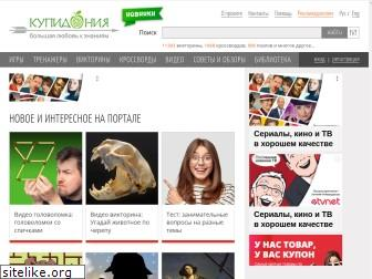 www.kupidonia.ru website price