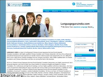 languageguruindia.com