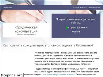 lawyer-consult.ru