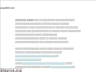 leaseref.com