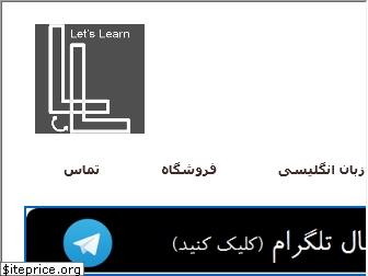 lets-learn.ir