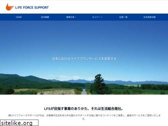life-force-support.co.jp