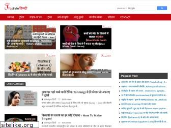 lifestylehindi.in