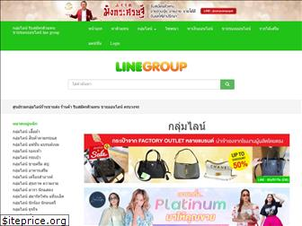 linegroup.in.th