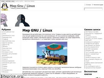 linux-user.ru