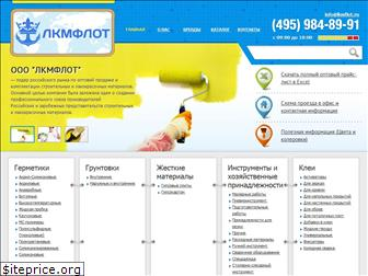 www.lkmflot.ru website price