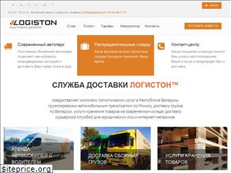 logiston.by