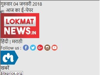 lokmatnews.in
