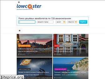 lowcoster.by
