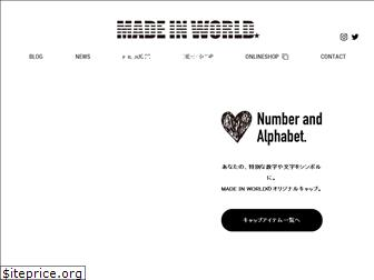 made-in-world.jp