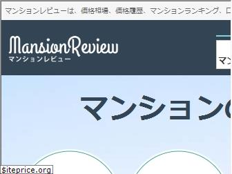 mansion-review.jp