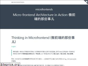 microfrontends.cn