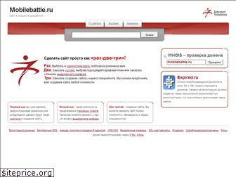 www.mobilebattle.ru website price