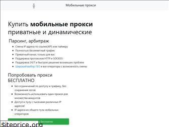 mobileproxy.space