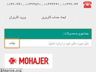 mohajer-co.com