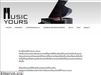 music-yours.com