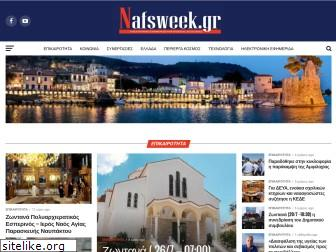 www.nafsweek.gr website price