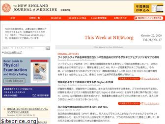 www.nejm.jp website price